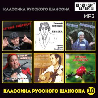 Классика русского шансона - 10 MP3 (2018 г.)