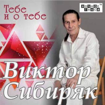 Виктор Сибиряк «Тебе и о тебе»  (2018 г.)