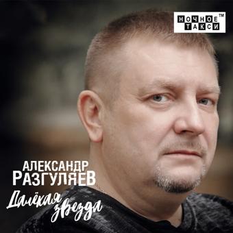 Александр Разгуляев «Далекая звезда»  (2018 г.)