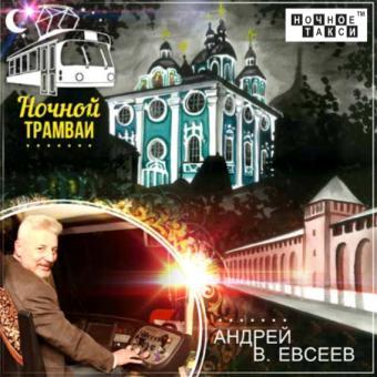Андрей В. Евсеев «Ночной трамвай» (2019 г.)