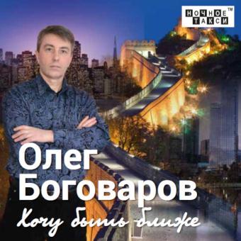 Олег Боговаров «Хочу быть ближе» (2019 г.)