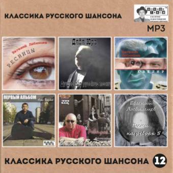 Классика русского шансона 12 (2019 г.)