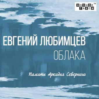 Евгений Любимцев «Облака» (2019 г.)