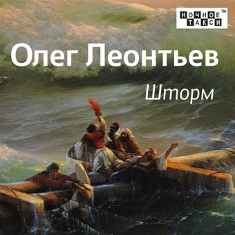 Олег Леонтьев «Шторм» (2019 г.)