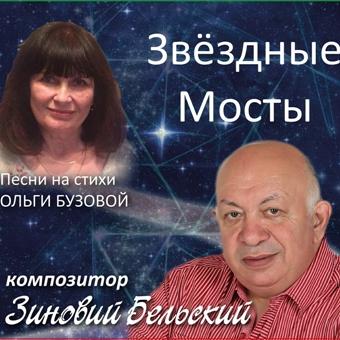 Зиновий Бельский «Звёздные мосты» (2019 г.)