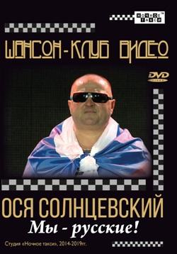 Ося Солнцевский «Мы - русские!» (2019 г.)
