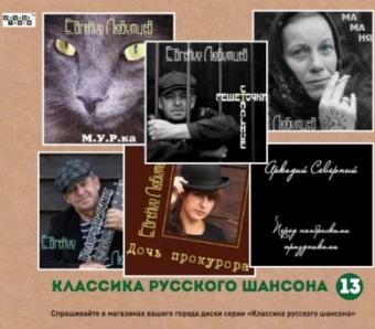 Классика русского шансона - 13 (2019 г.) MP3 сборник