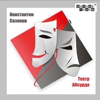 Константин Сазонов «Театр абсурда» (2019 г.)