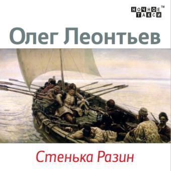 Олег Леонтьев «Стенька Разин» (2020 г.)