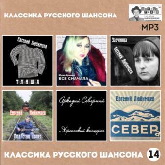 Классика русского шансона – 14 (2020 г.)
