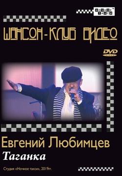 Евгений Любимцев «Таганка» (2020 г.)