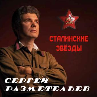 Сергей  Разметельев «Сталинские звёзды» (2020 г.)