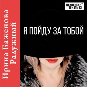 Ирина Баженова Радужный «Я пойду за тобой» (2020 г.)
