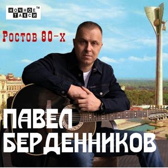 Павел Берденников «Ростов 80-х» (2020 г.)