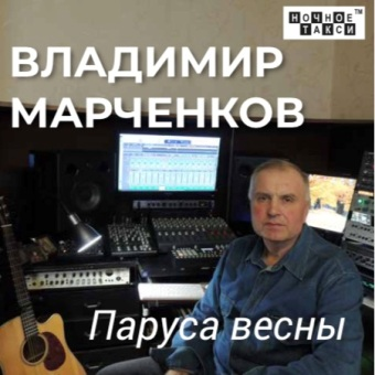 Владимир Марченков «Паруса весны» (2020 г.)