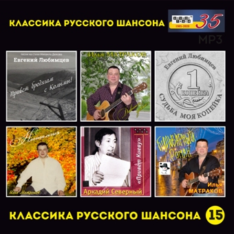 «Классика русского шансона – 15» MP3 сборник (2020 г.)