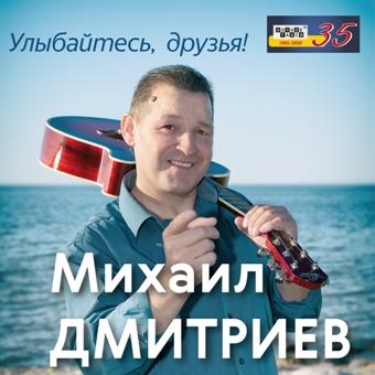 Михаил Дмитриев «Улыбайтесь, друзья» (2020 г.)