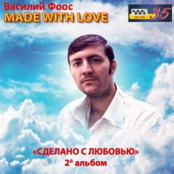 Василий Фоос «Made wih love» (2021 г.)