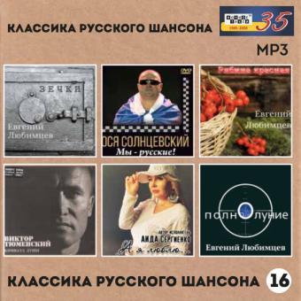 «КЛАССИКА РУССКОГО ШАНСОНА – 16» сборник (2021 г.)