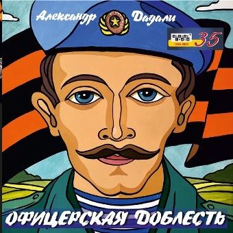 Александр Дадали «Офицерская доблесть» (2021 г.)