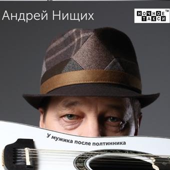 Андрей Нищих «У мужика после полтинника» (2021 г.)