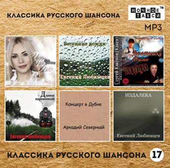 Классика русского шансона - 17 MP3 (2021 г.)