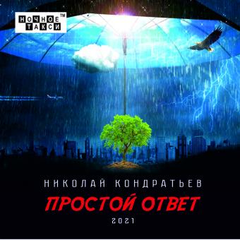 Николай Кондратьев «На перекрёстке» (2021 г.)