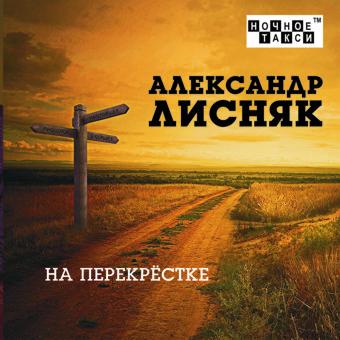 Александр Лисняк «На перекрёстке» (2021 г.)